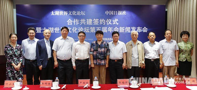 太湖世界文化论坛与中国日报社合作共建签约仪式暨第五届年会新闻发布会在京召开