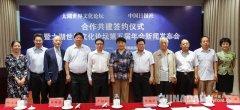 太湖世界文化论坛与中国日报社合作共建签约仪