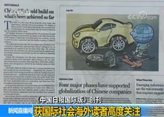 国际社会积极评价《中国日报国际版》创刊